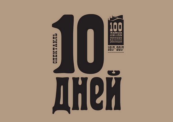ten-days